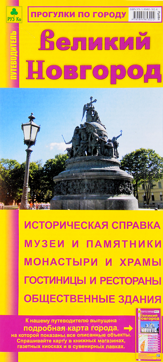 Великий Новгород. Путеводитель набор из 5 картонных кубов 22х22х16 30х30х20см мишки малышки veld co