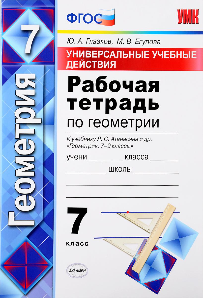 гдз по геометрии 7 класса учебник 2018 года