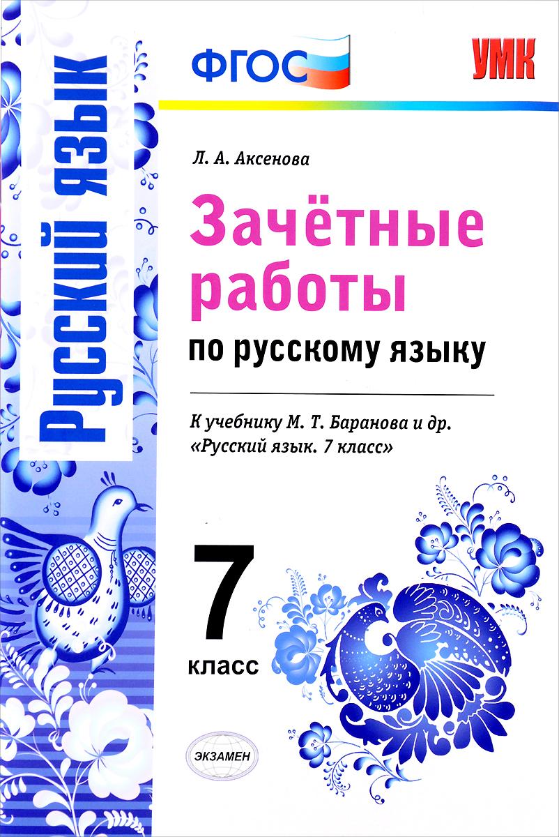 Русский язык. 7 класс. Зачетные работы. К учебнику М. Т. Барановой