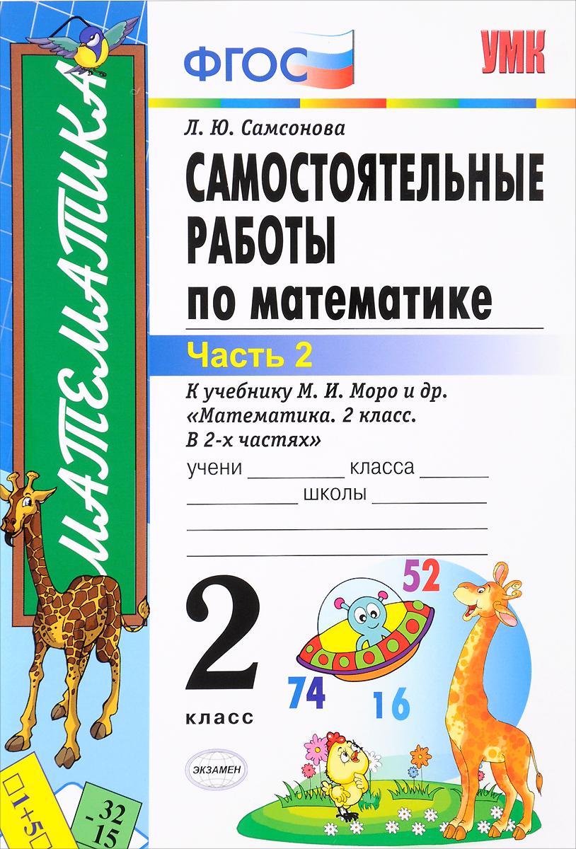 Самостоятельные работы по математике. 2 класс. В 2 частях. Часть 2. К учебнику М. И. Моро