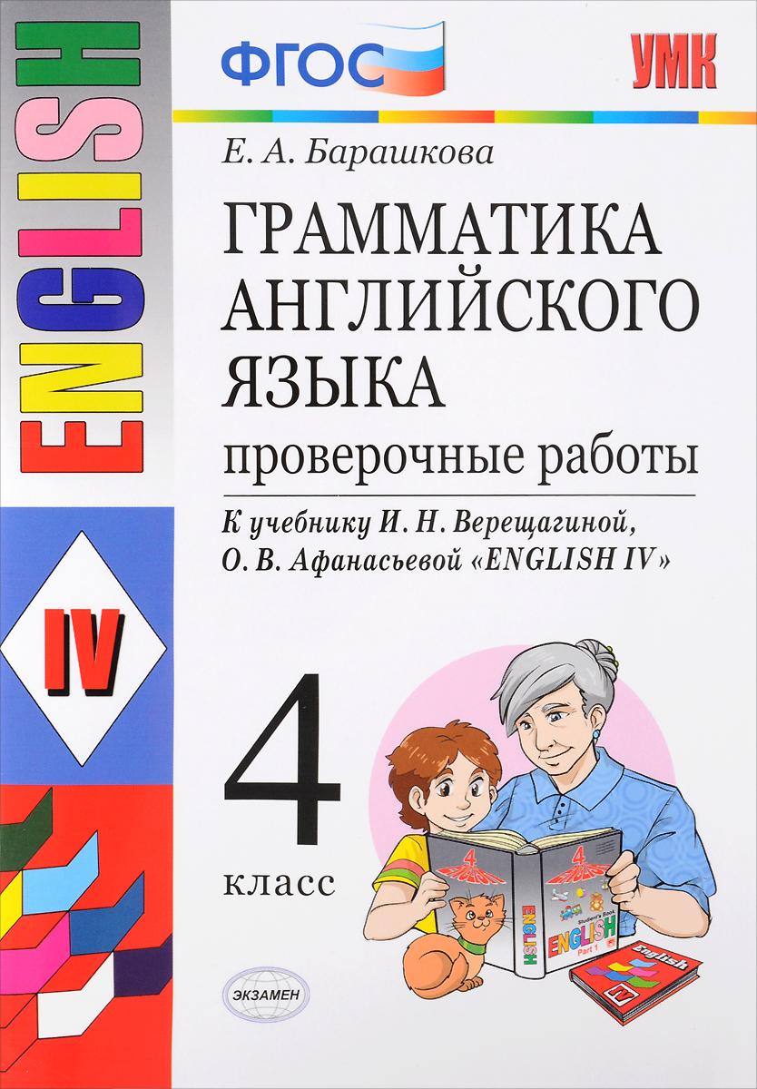 Грамматика английского языка. 4 класс. Проверочные работы к учебнику И. Н. Верещагиной