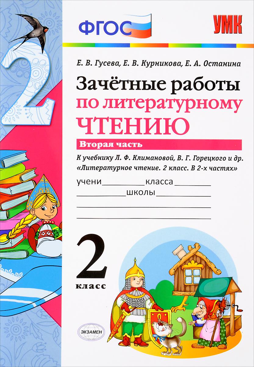 Литературное чтение. 2 класс. Зачетные работы. В 2 частях. Часть 2. К учебнику Л. Ф. Климановой, В. Г. Горецкого