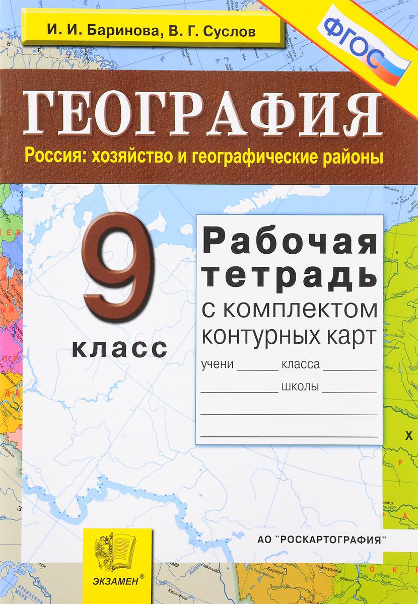 тетрадь 9 карт класс с по контурных гдз и географии комплектом рабочая