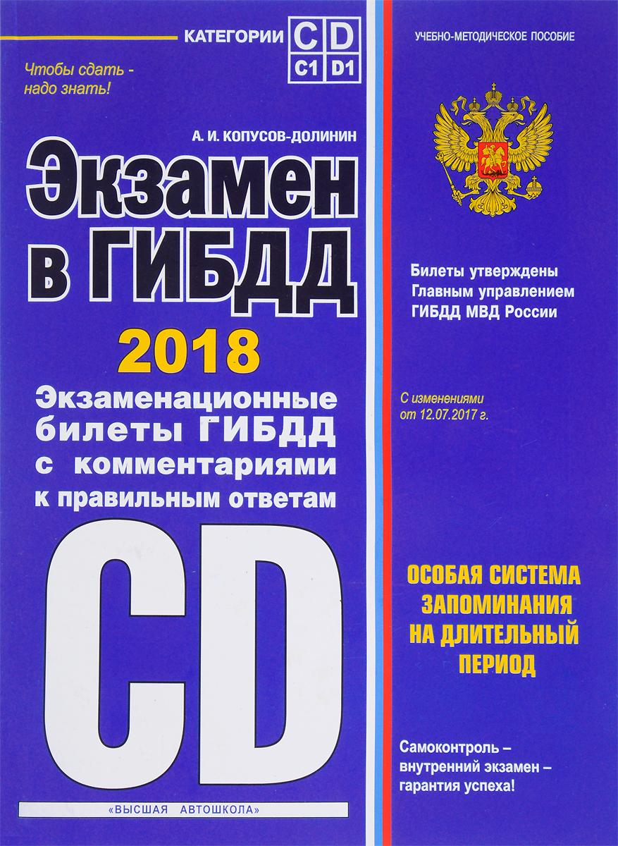 Экзамен в ГИБДД 2018. Категории C, D, подкатегории C1, D1