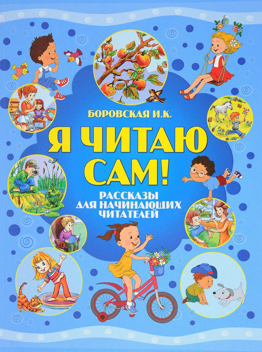 Zakazat.ru: Я читаю сам! Рассказы для начинающих читателей. И. К. Боровская