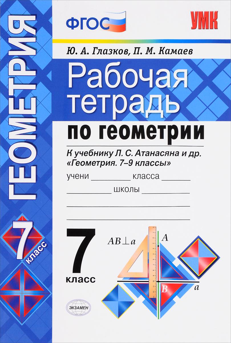 Геометрия. 7 класс. Рабочая тетрадь к учебнику Л. С. Атанасяна и др.