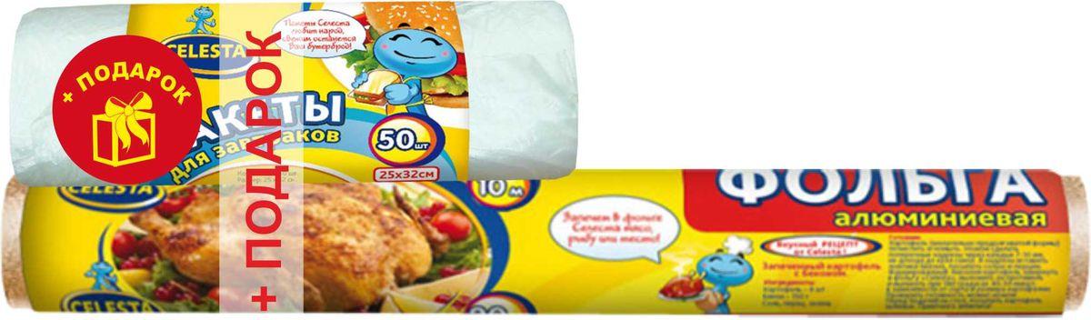 Фольга для запекания Celesta, 10 м + ПОДАРОК: Пакеты для завтраков Celesta, 50 шт21283