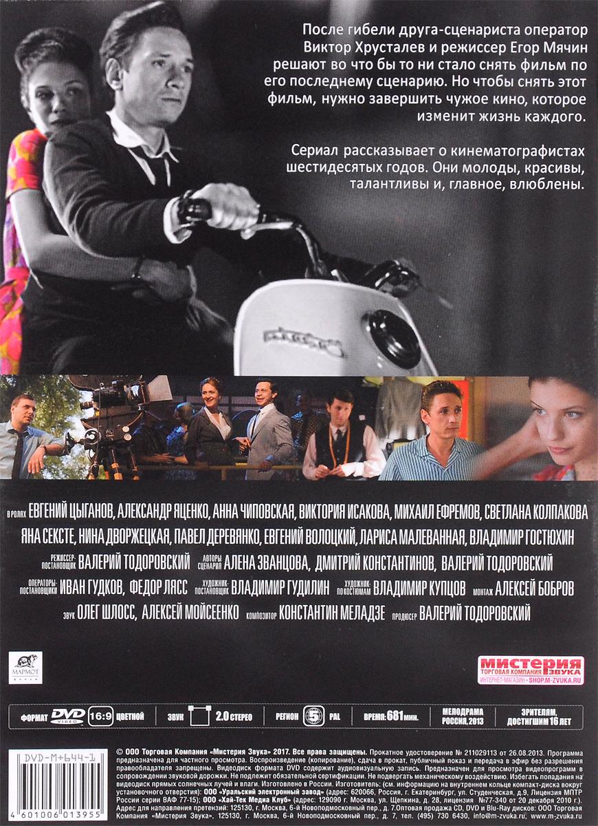 Оттепель (2 DVD) Мистерия Звука