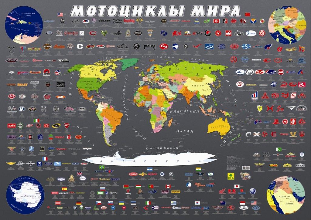 Мотоциклы мира. Иллюстрированная карта