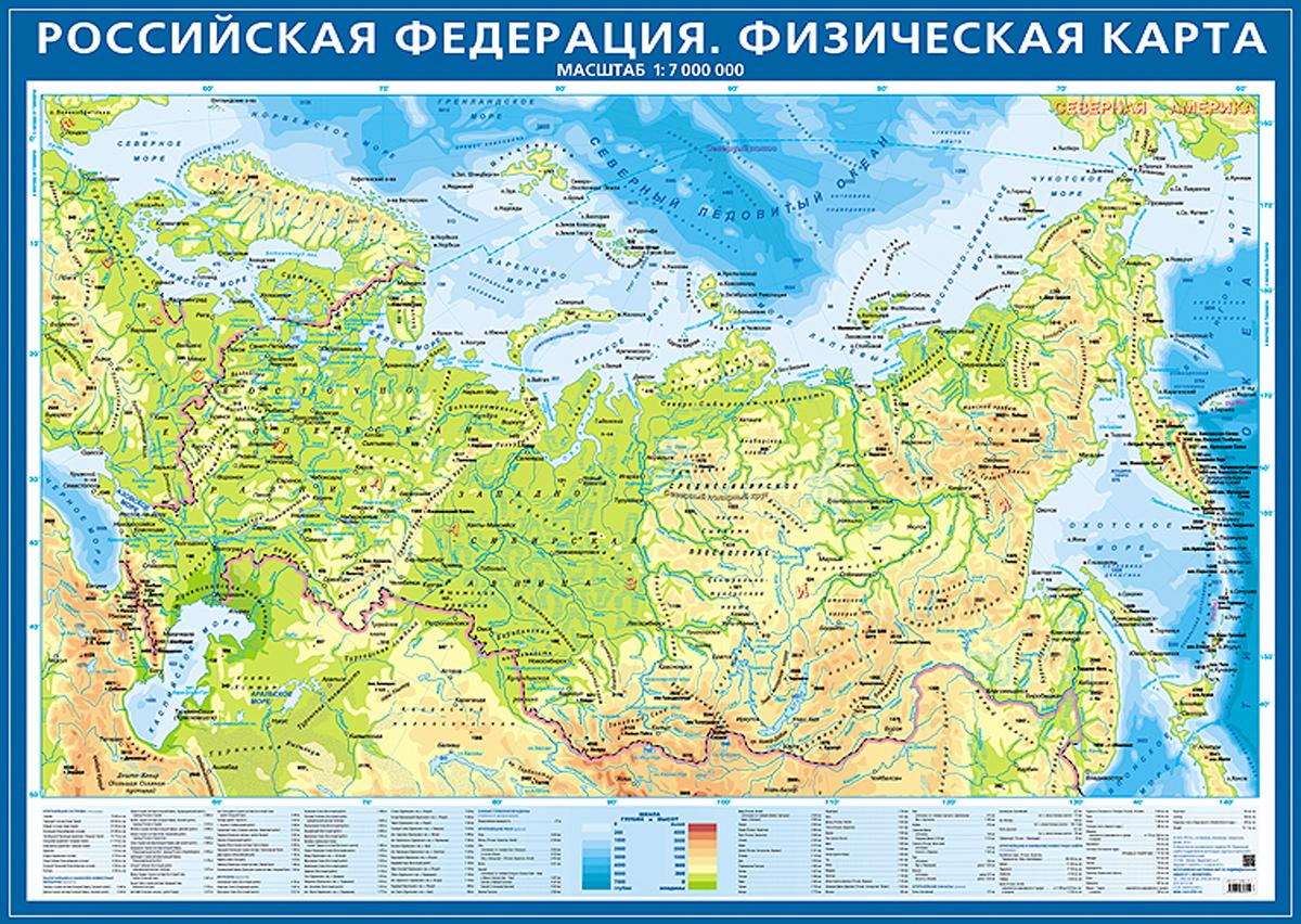 Физическая карта Российской Федерации. Крым в составе РФ