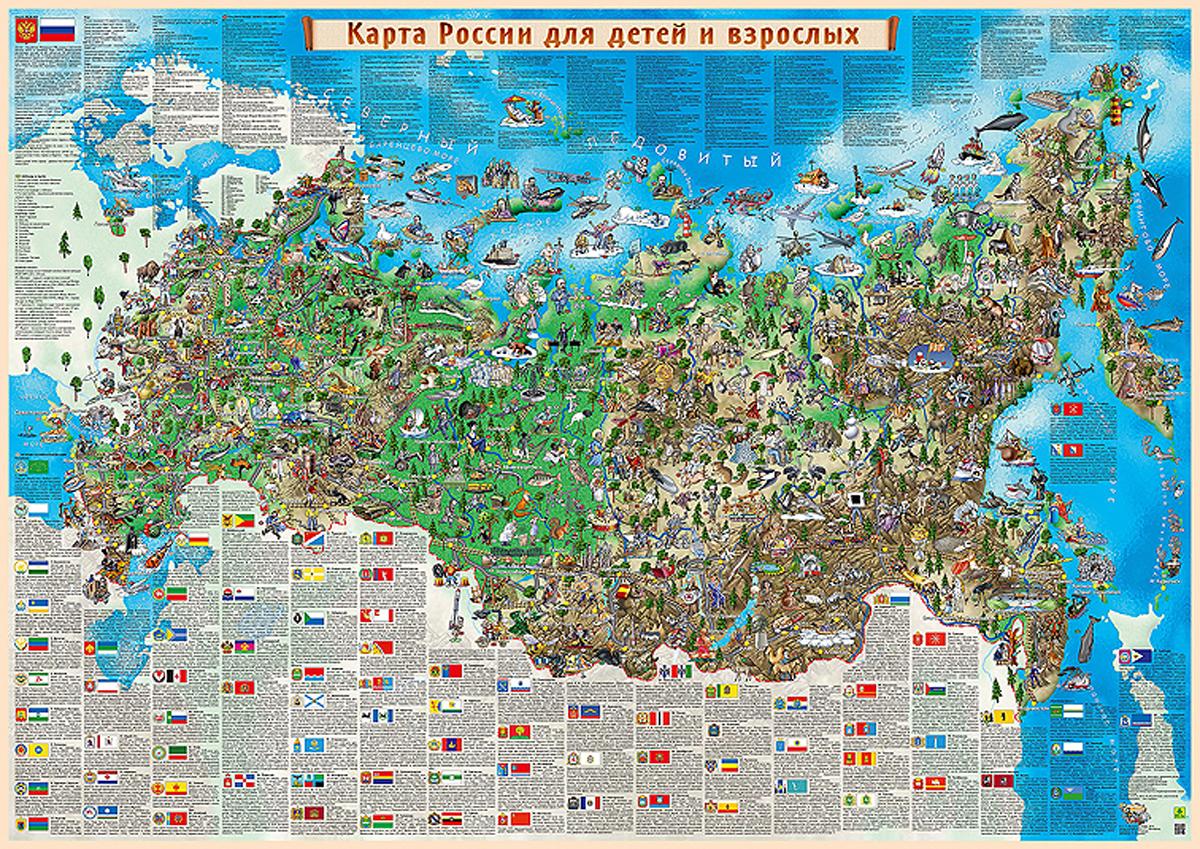 Иллюстрированная карта России для детей и взрослых