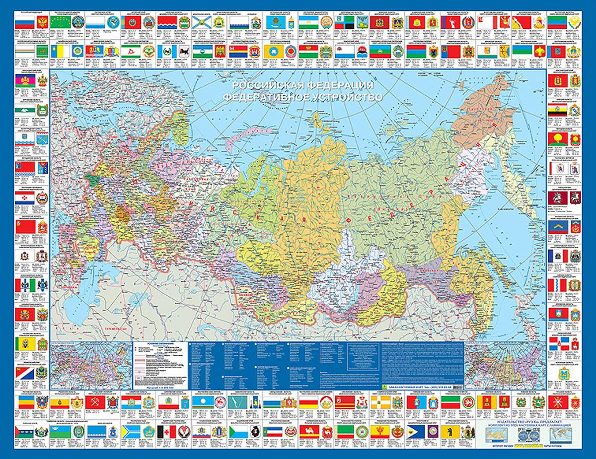 Российская Федерация. Федеративное устройство. Карта