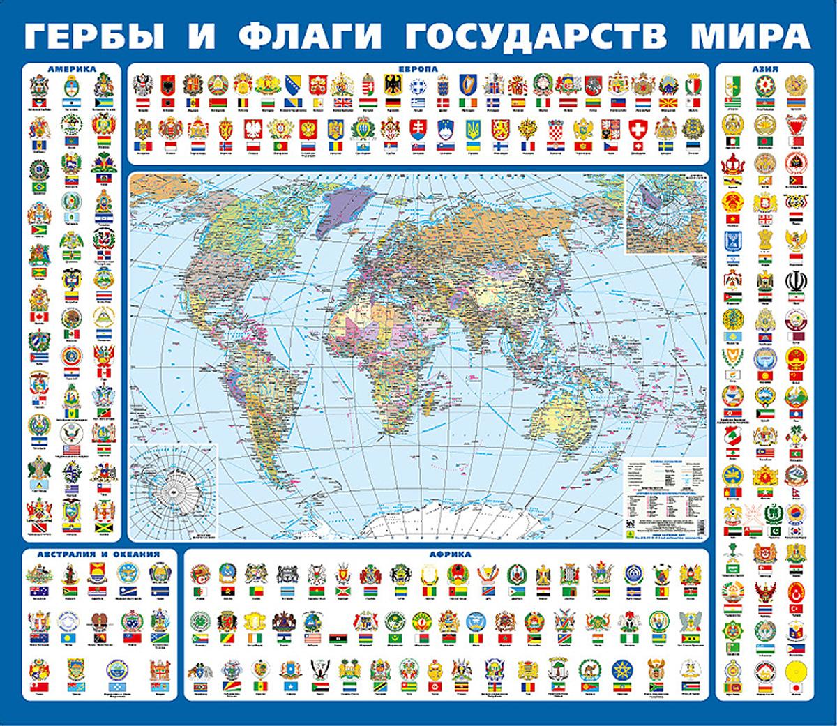 Гербы и флаги государств мира мотоциклы мира иллюстрированная складная карта