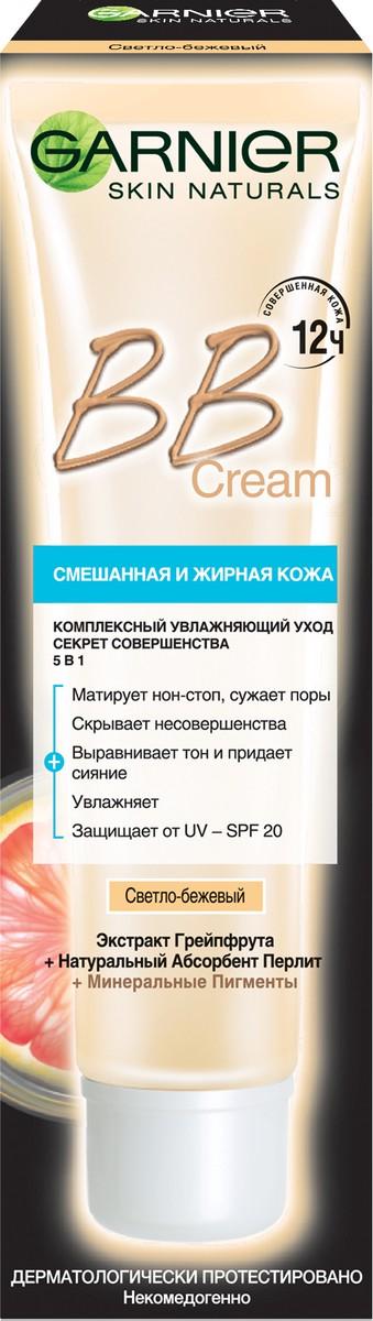 Garnier ВВ Крем Секрет Совершенства, светло-бежевый, SPF 20, для смешанной и жирной кожи, 40 млC4365900Гарньер создает 1-й ВВ Сream, разработанный специально для кожи, склонной к жирности, и адаптированный к ее потребностям. Нежная невесомая текстура легко распределяется и мгновенно тает на коже, чтобы Вы могли ощутить максимум комфорта при нанесении.5 действий в 11. Матирует нон-стоп, сужает поры2. Скрывает несовершенства3. Выравнивает тон и придает сияние 4. Увлажняет5. Защищает от UV-лучей -SPF20BB Cream Секрет Совершенства для смешанной и жирной кожи Гарньер – первый BB Cream*, формула которого идеально подходит европейскому типу кожи, склонной к жирности :Не содержит масел и жиров;Обладает натуральным золотисто-бежевым оттенком и невесомойтающей текстурой;Легко распределяется по коже;Обеспечивает безупречное матовое покрытие.Натуральный абсорбент Перлит, входящий в состав BB Cream, превосходно впитывает излишек кожного жира и сохраняет кожу матовой в течение всего дня.