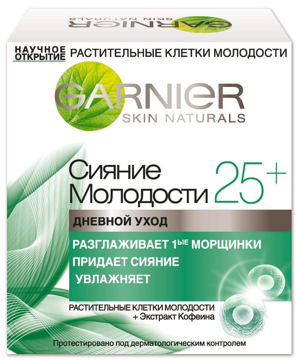Garnier Крем для лица Антивозрастной Уход, Сияние молодости 25+, дневной, 50 мл дневной уход реактиватор молодости нормальная и комбинированная кожа