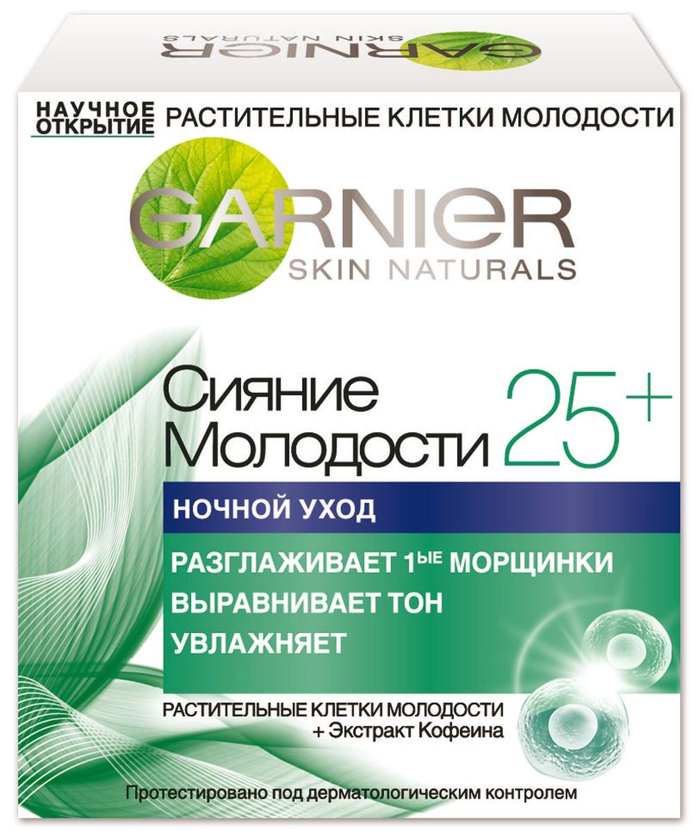 Garnier Крем для лица Антивозрастной Уход, Сияние молодости 25+, ночной, 50 мл garnier крем для кожи вокруг глаз антивозрастной уход сияние молодости 25 увлажняющий 2х15 мл