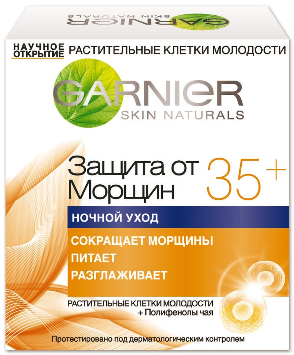 Garnier Крем для лица Антивозрастной Уход, Защита от морщин 35+, ночной, 50 млC4931700Специальный комплекс Растительные клетки молодости + Полифенолы чая действуют на кожу в 2-х напрявлениях. Разглаживает кожу, сокращает первые морщины и питает. Каждой ночью Ваша кожа насыщается необходимыми питательными элементами, становится более упругой и выглядит отдохнувшей утром.