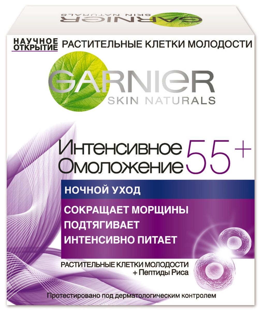 Garnier Крем для лица Антивозрастной Уход, Интенсивное Омоложение 55+, ночной, 50 млC4935900Разглаживает первые морщинки, придает сияние и увлажняет кожу лица. Ваша кожа сохраняет молодость и сияние.