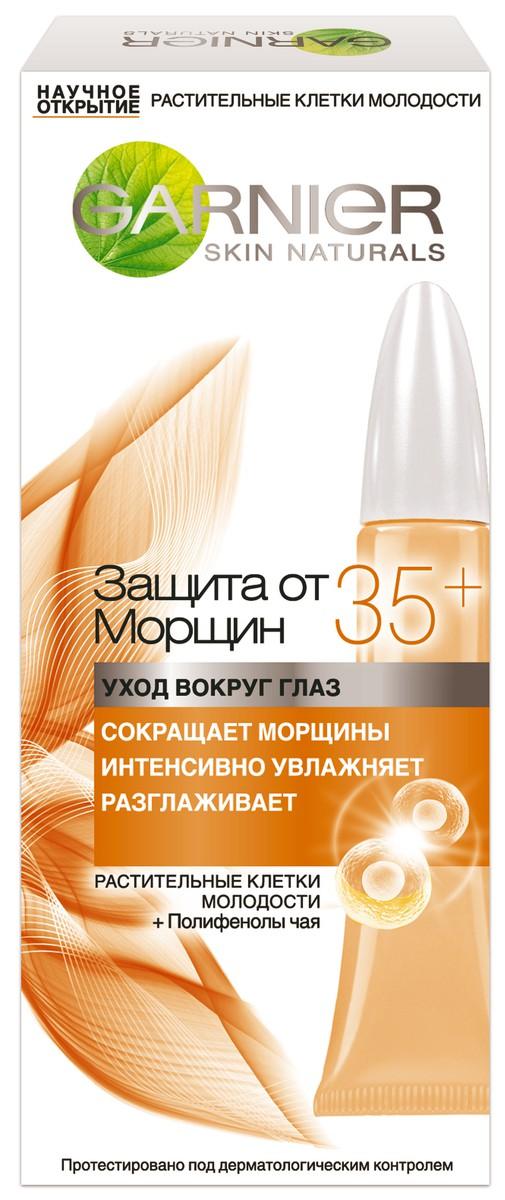 Garnier Крем для кожи вокруг глаз Антивозрастной Уход, Защита от морщин 35+, 15 мл garnier крем для кожи вокруг глаз антивозрастной уход сияние молодости 25 увлажняющий 2х15 мл