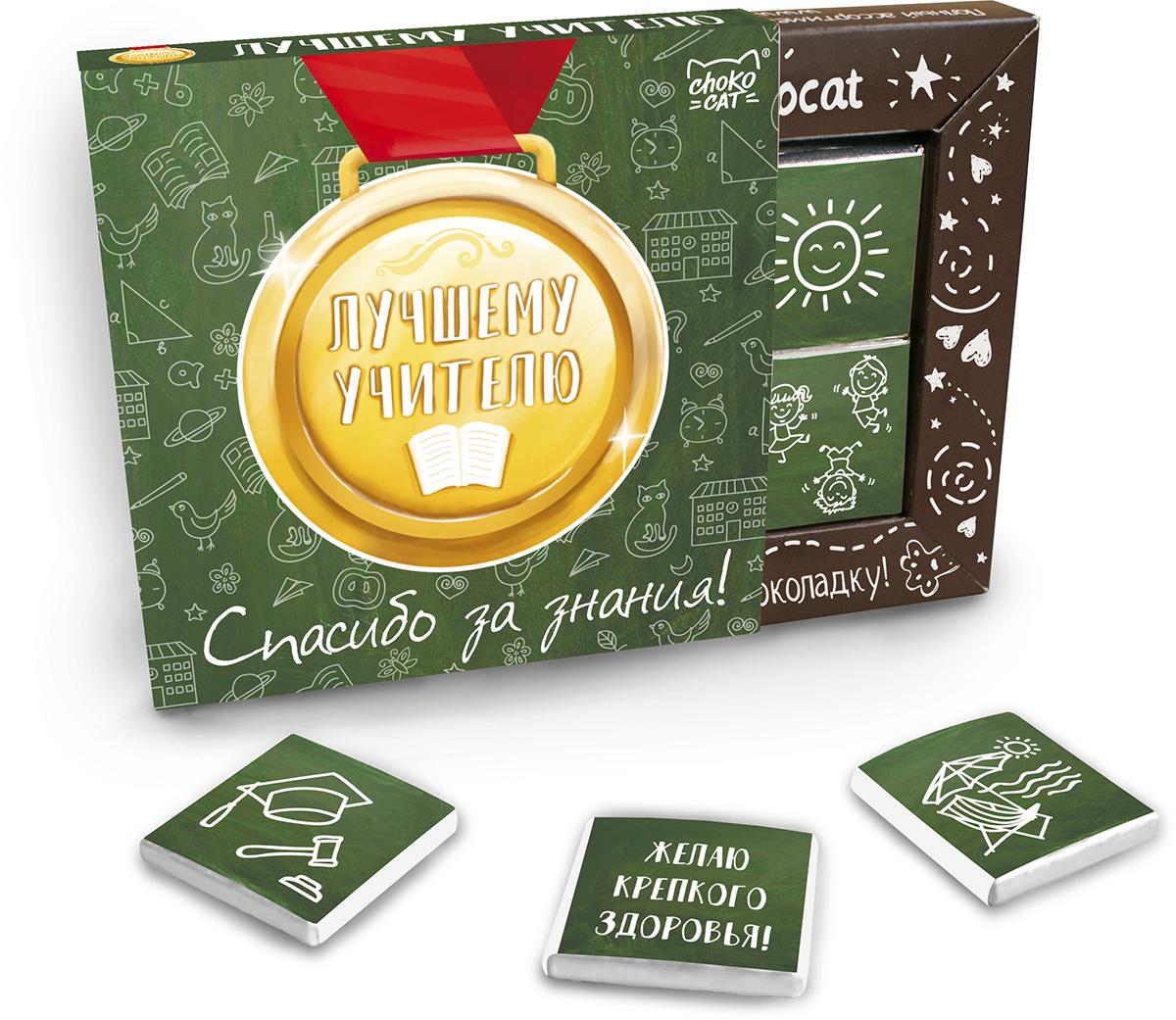 Chokocat Лучшему учителю молочный шоколад, 60 гСТ057Шоколадный набор Chokocat Лучшему учителю для самого лучшего учителя! Спасибо за все!Набор из 12 молочных шоколадок высшего сорта, каждая из которых завернута в оригинальную этикетку с иллюстрацией и надписью - станет прекрасным дополнением к подарку или же самостоятельным подарком.Уважаемые клиенты!Обращаем ваше внимание на возможные изменения в дизайне упаковки. Качественные характеристики товара остаются неизменными. Поставка осуществляется в зависимости от наличия на складе.