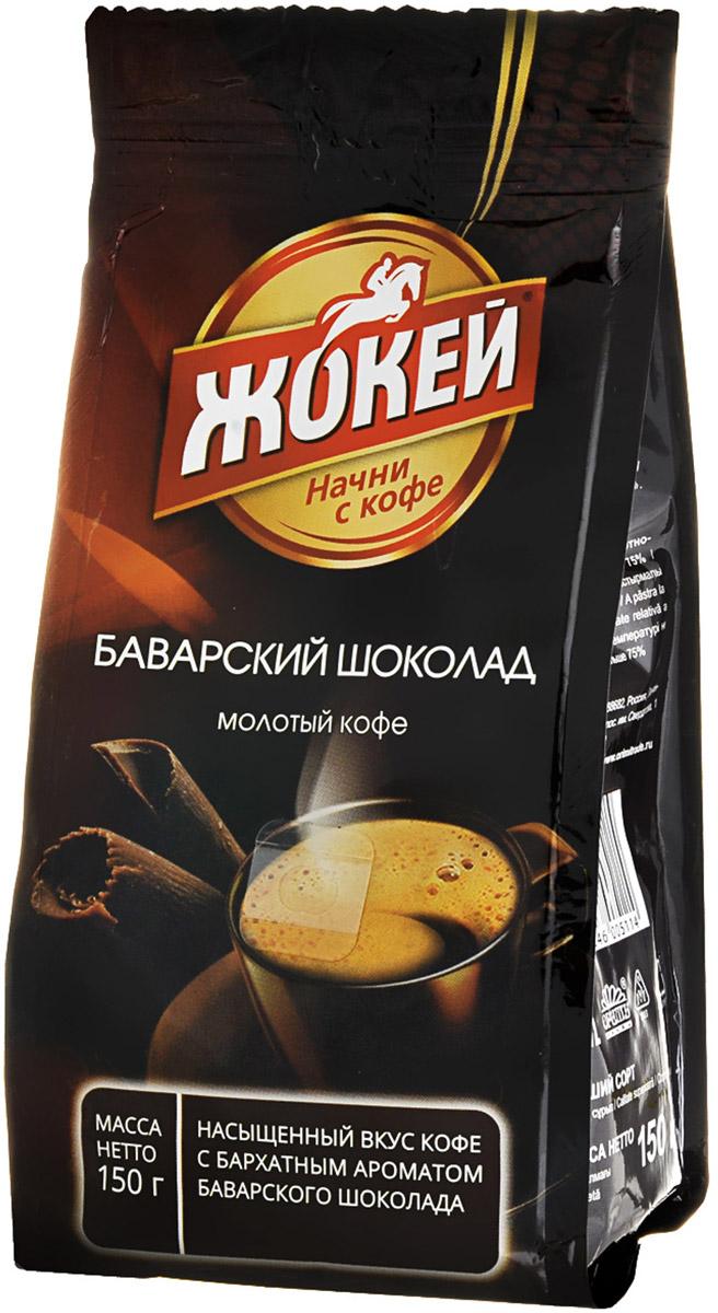 Жокей Баварский шоколад кофе молотый, 150 г игрушка для животных каскад удочка с микки маусом 47 см