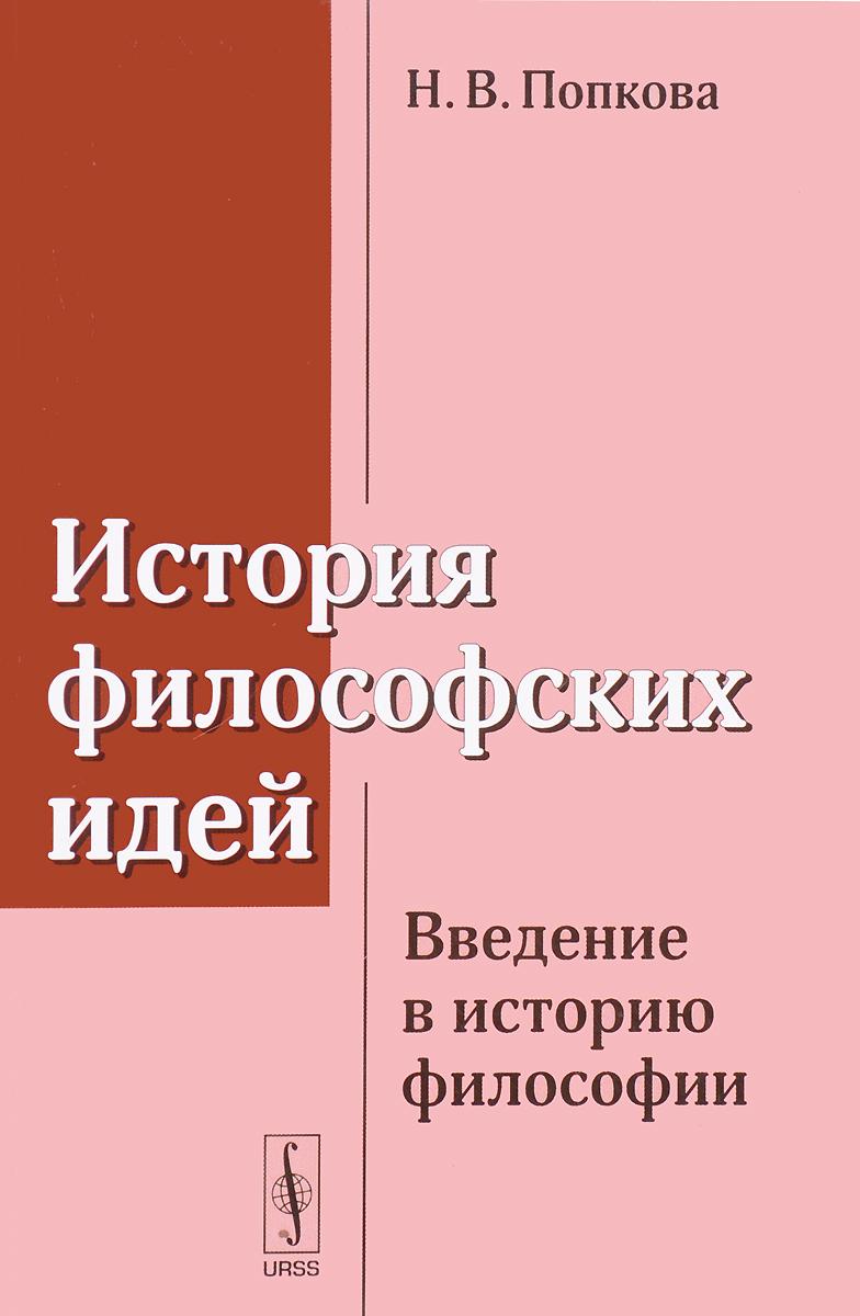 История философских идей. Введение в историю философии
