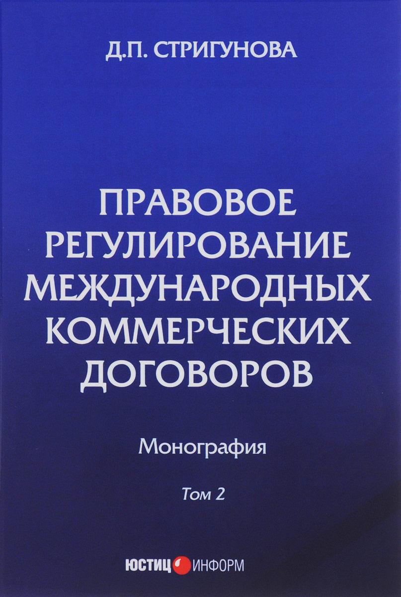 Д. П. Стригунова Правовое регулирование международных коммерческих договоров. В 2 томах. Том 2