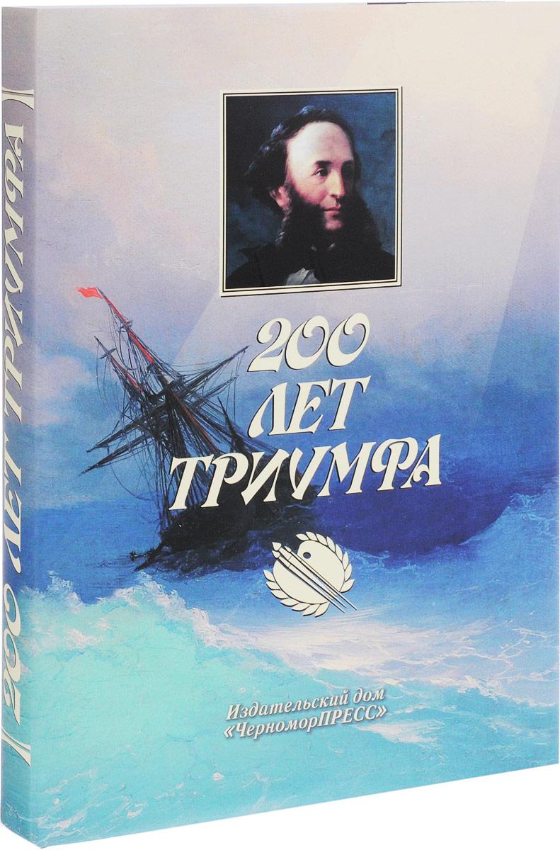 200 лет Триумфа