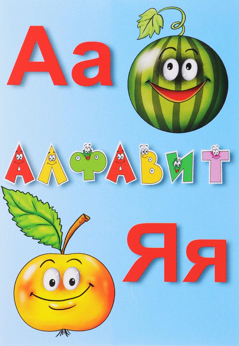 Русский алфавит. Учебное пособие (набор из 33 карточек) доброе слово алфавит духовный