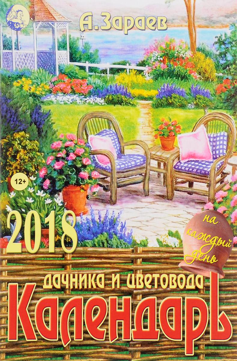 А. В. Зараев Календарь дачника и цветовода на 2018 год субстрат для декоративно лиственных 1л сады аурики 352647