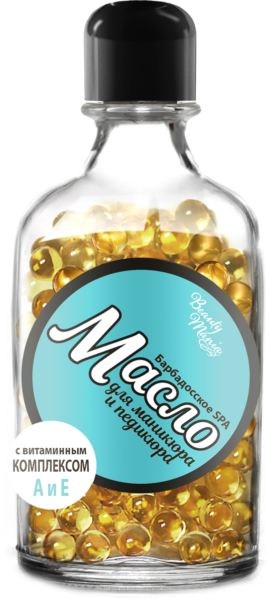 BeautyMania Масло для маникюра и педикюра в капсулах Барбадосское SPA №170 galaxy gl 4911 white набор для маникюра и педикюра
