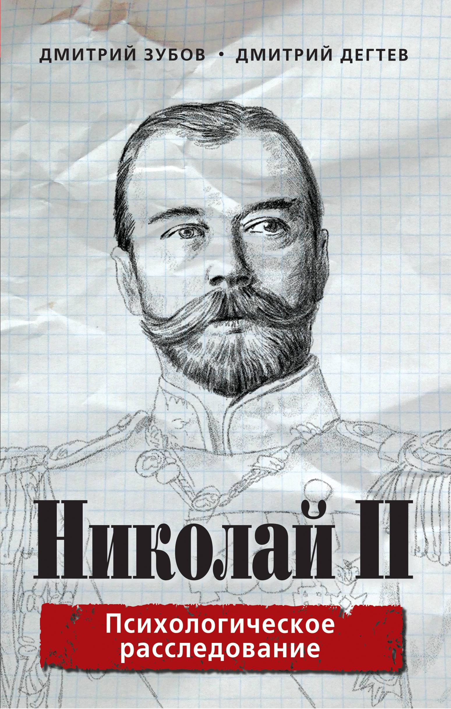 Николай II.Психологическое расследование