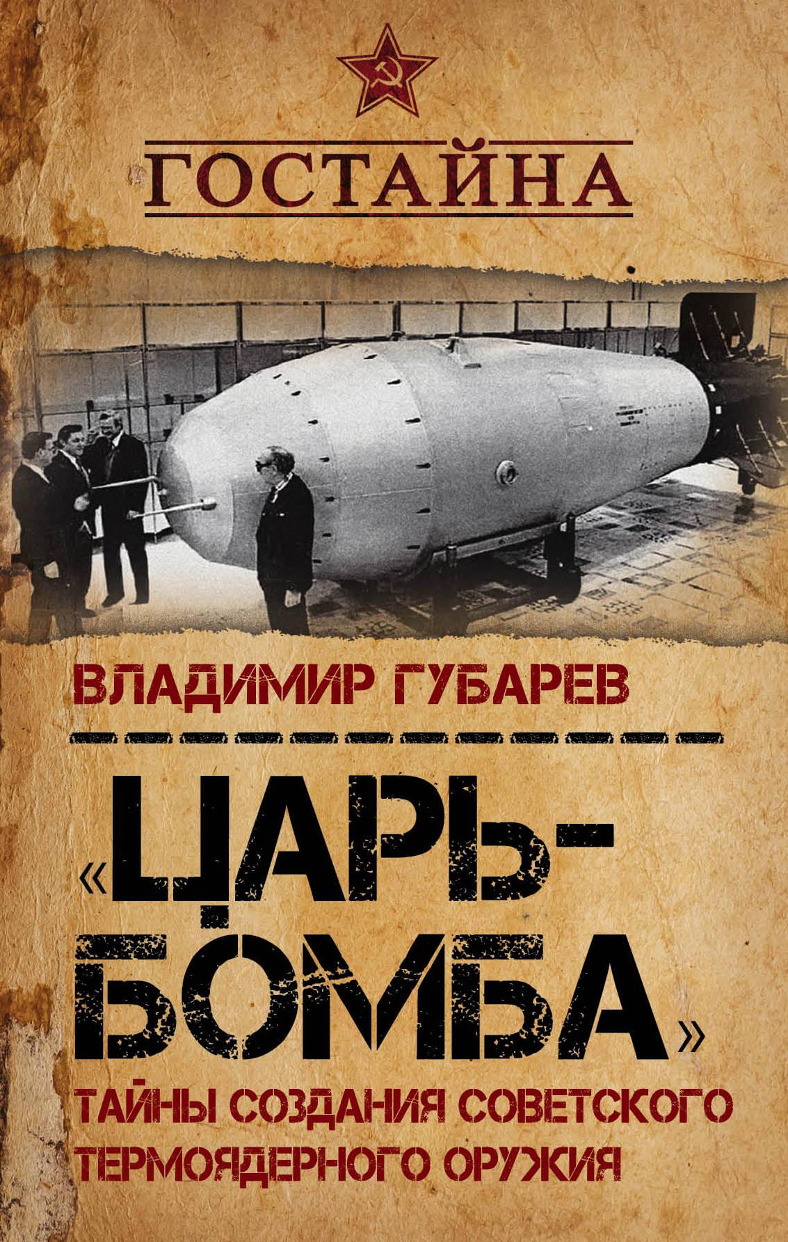 Владимир Губаре Царь-бомба. Тайны создания советского термоядерного оружия