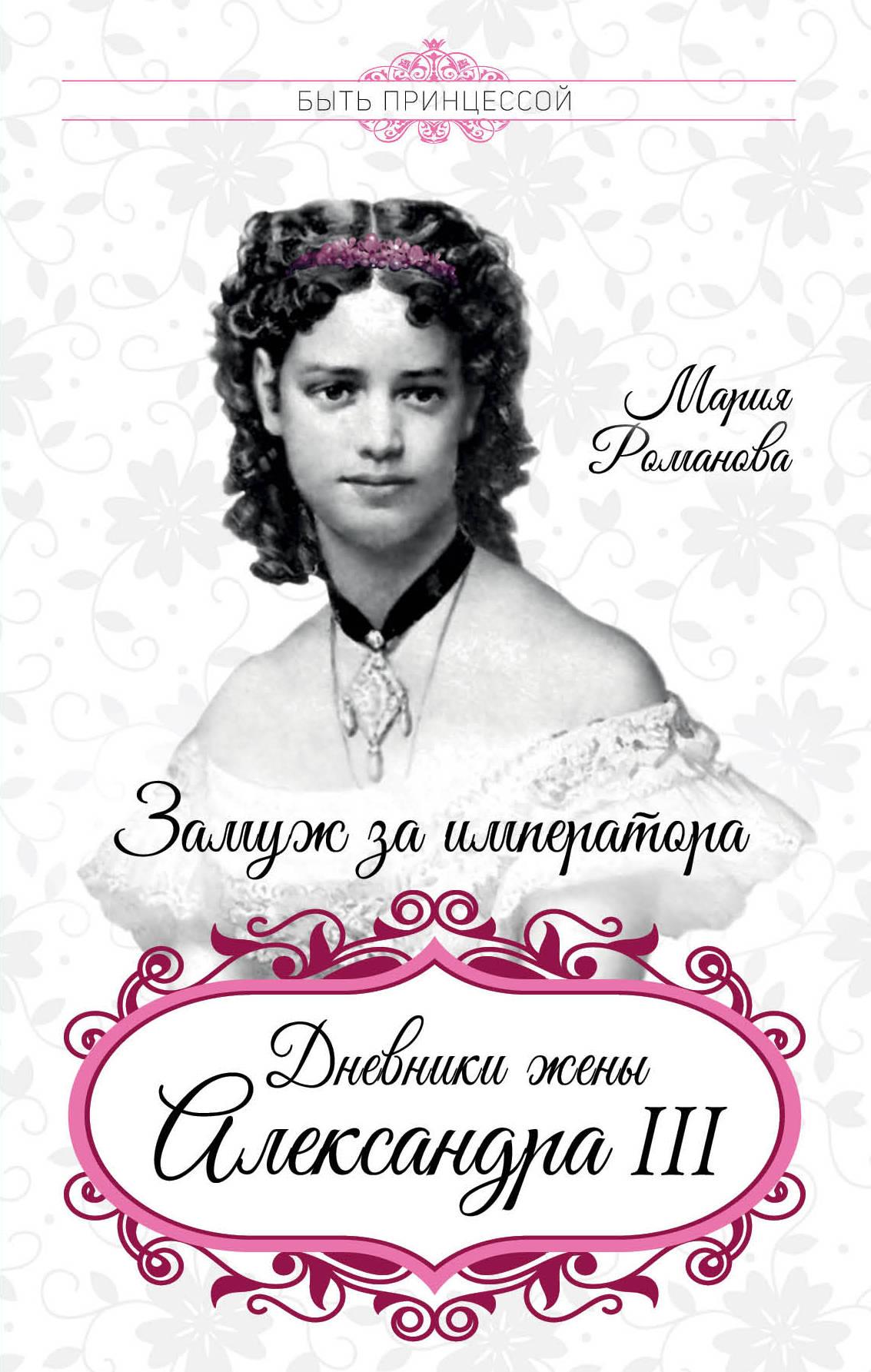 Мария Романова Замуж за императора. Дневники жены Александра III телевизор philips 48pft6300