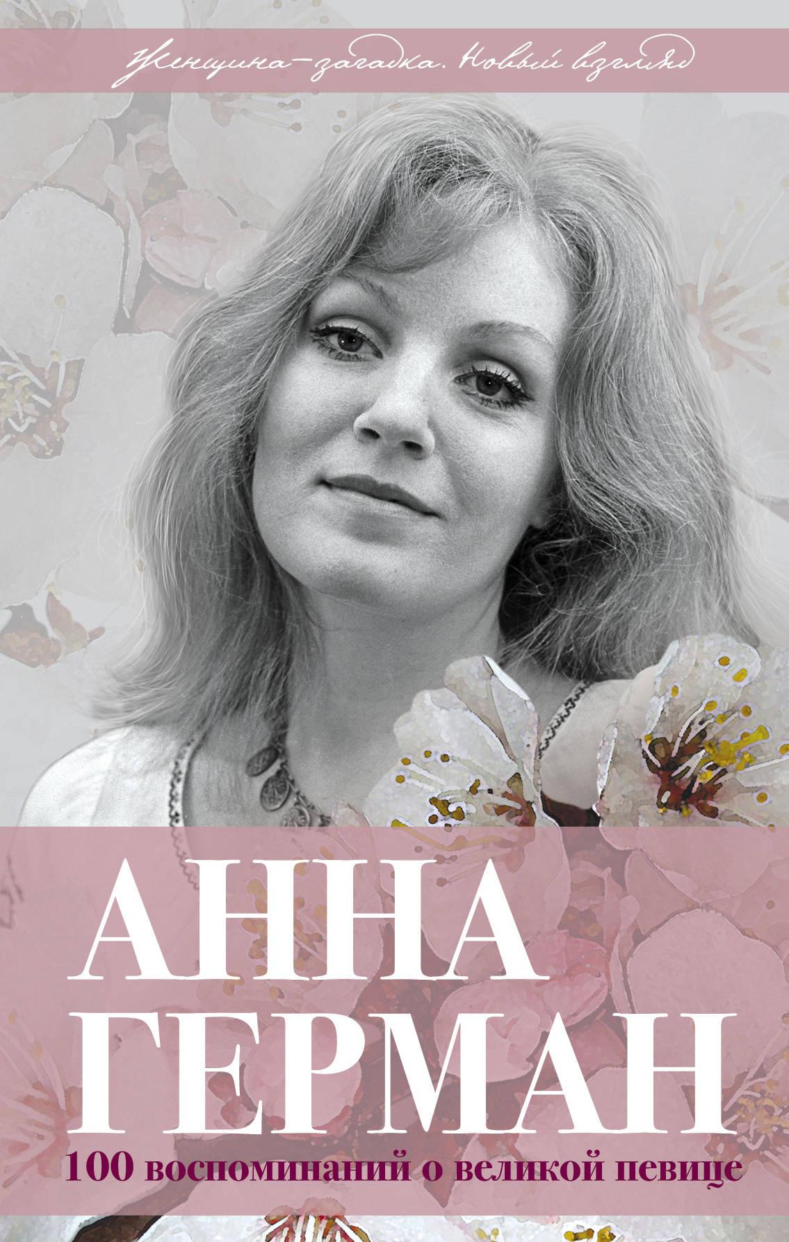 цены на Ильичев Иван Михайлович Анна Герман. 100 воспоминаний о великой певице в интернет-магазинах