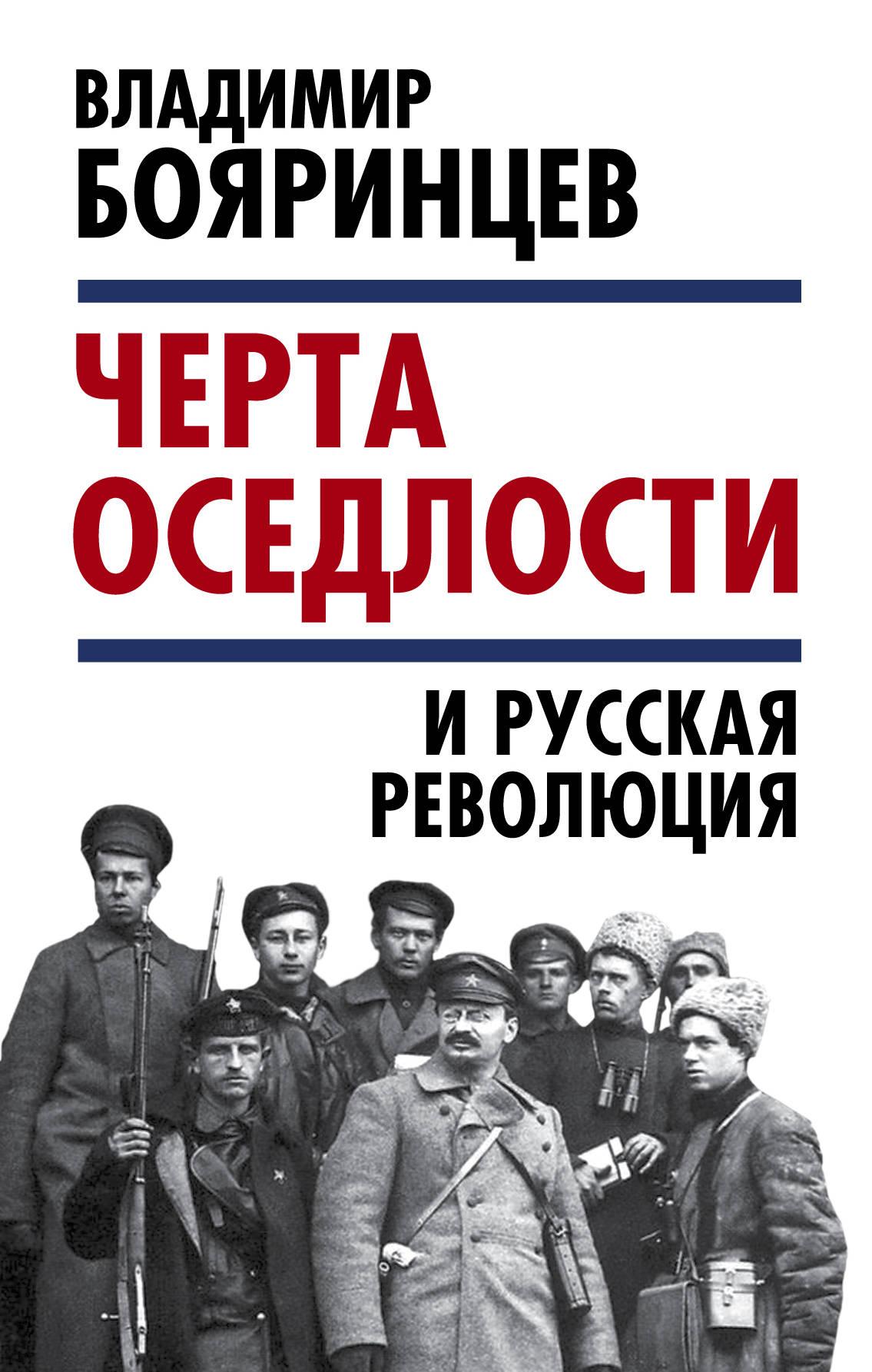 Владимир Бояринцев Черта оседлости и русская революция