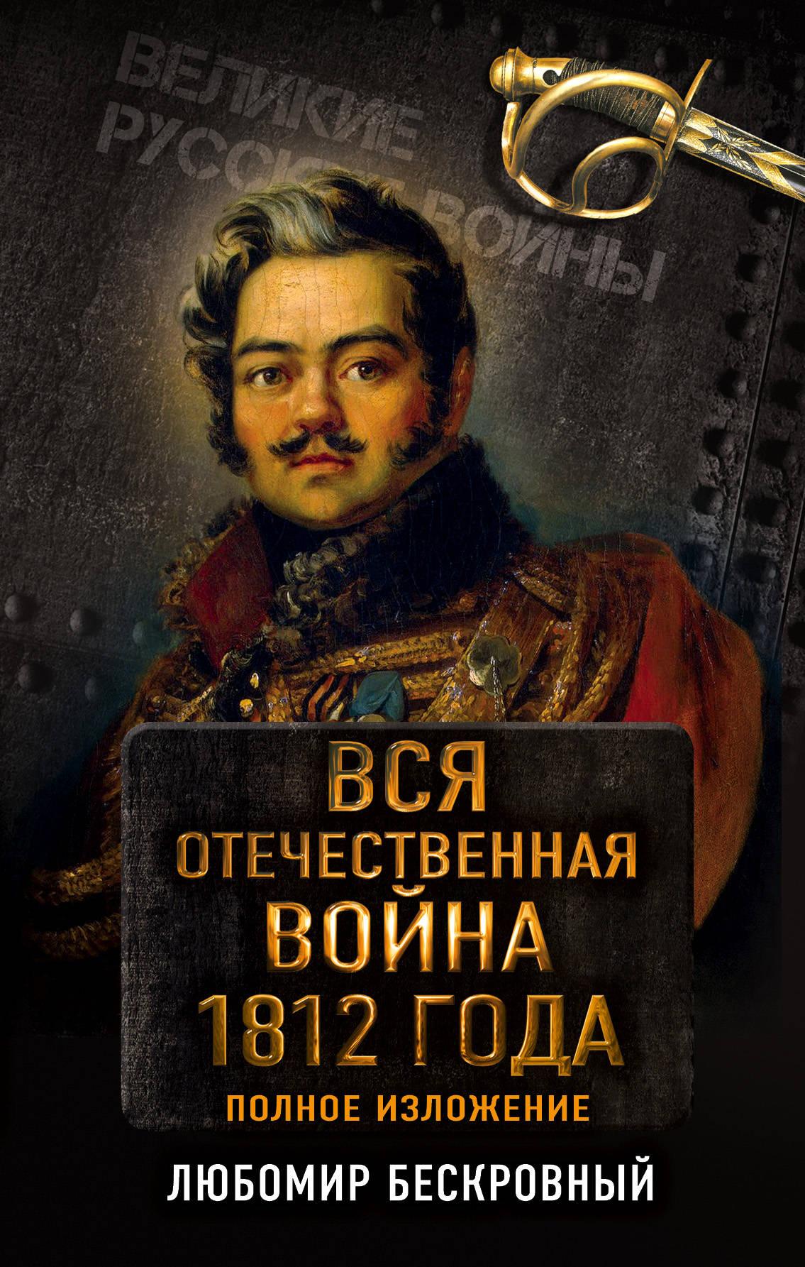 Любомир Бескровный Вся Отечественная война 1812 года. Полное изложение