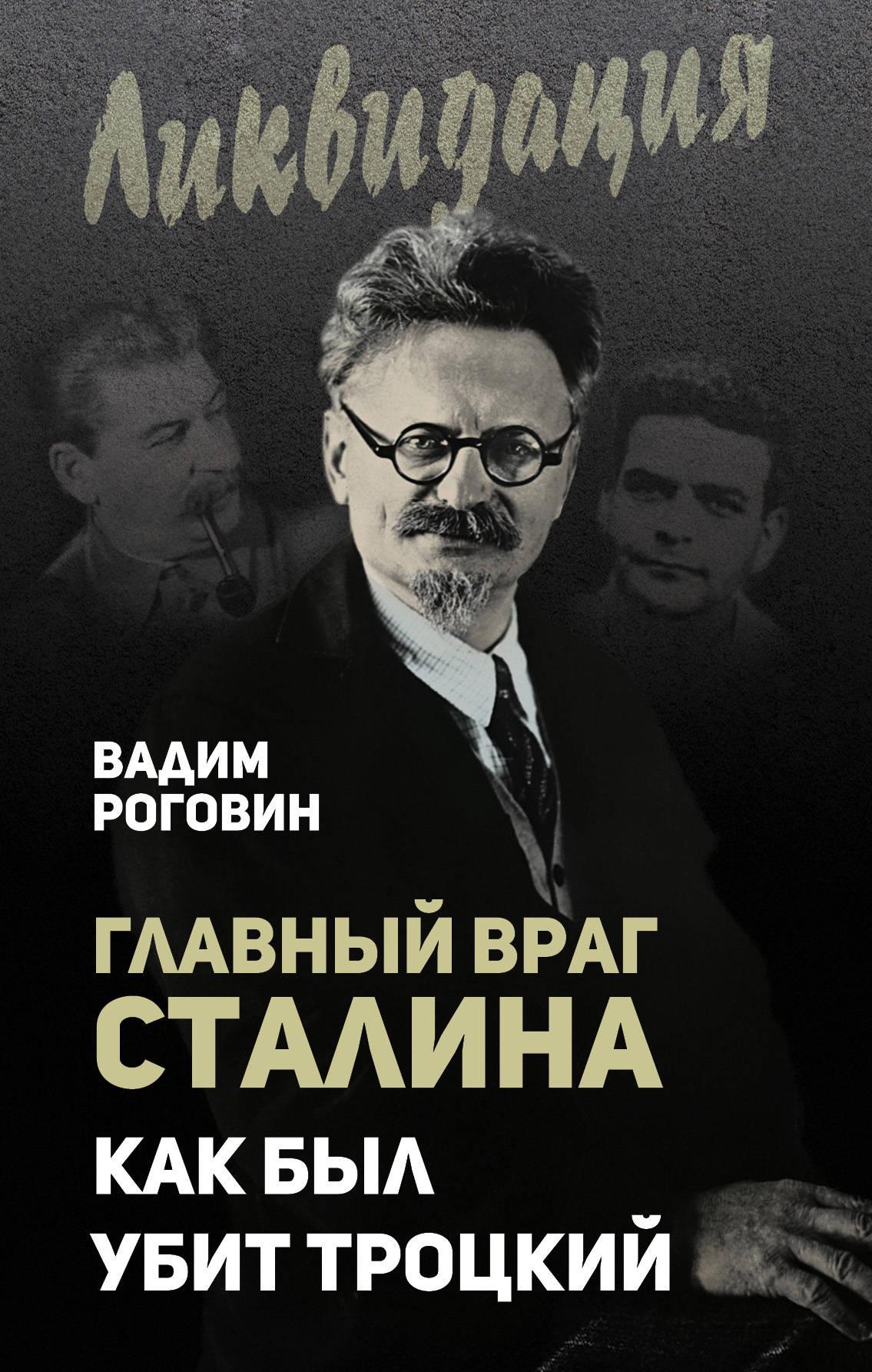 Роговин Вадим Захарович Главный враг Сталина. Как был убит Троцкий