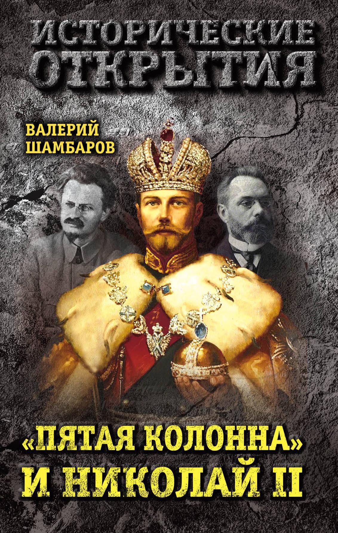 Валерий Шамбаров Пятая колонна и Николай II