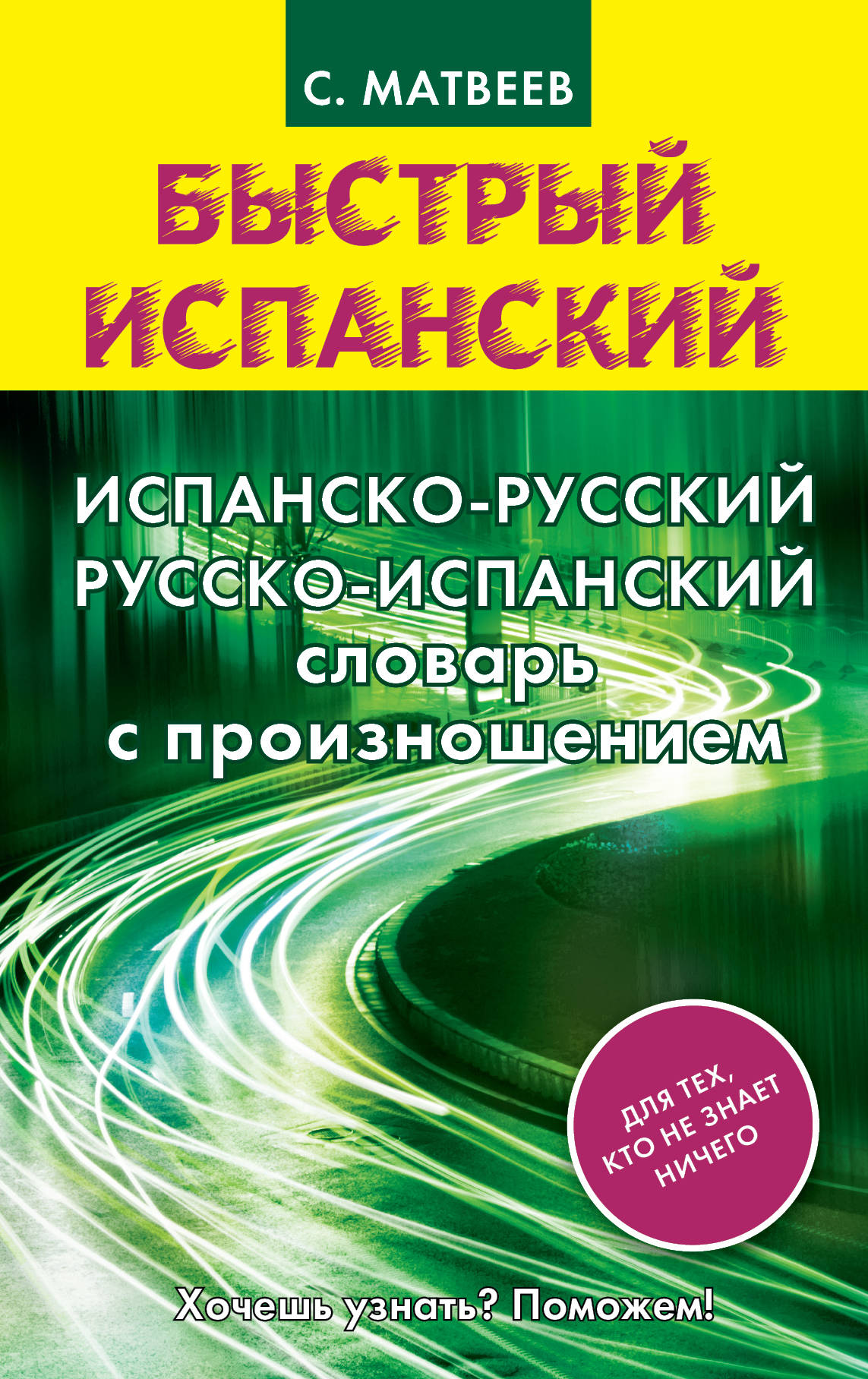С. Матвеев Испанско-русский и русско-испанский словарь с произношением [sumger2] mean well original dr 100 15 15v 6 5a meanwell dr 100 15v 97 5w single output industrial din rail power supply