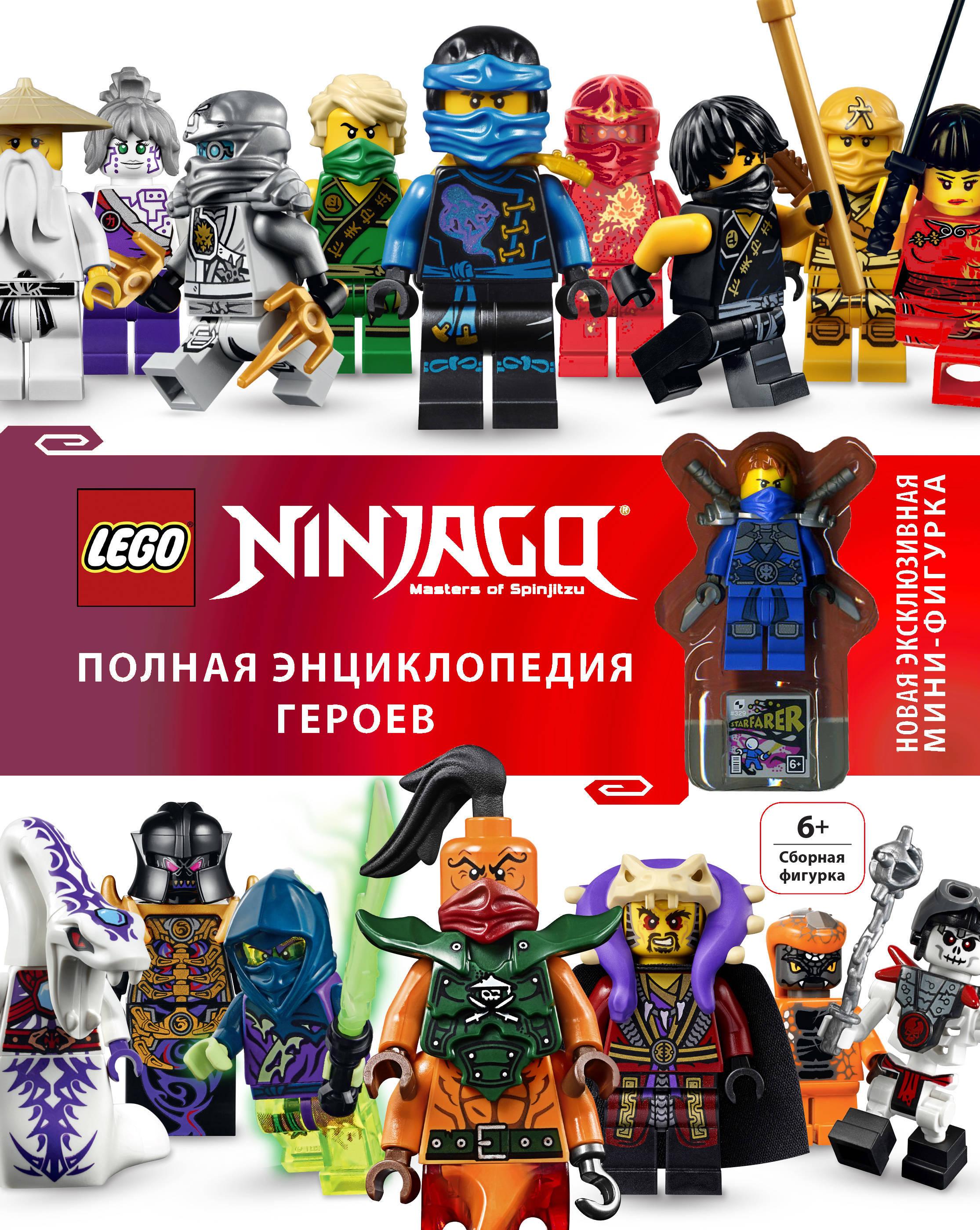 Клэр Сипи LEGO Ninjago. Полная энциклопедия героев (+ эксклюзивная мини-фигурка) lego ninjago 70737 битва механических титанов