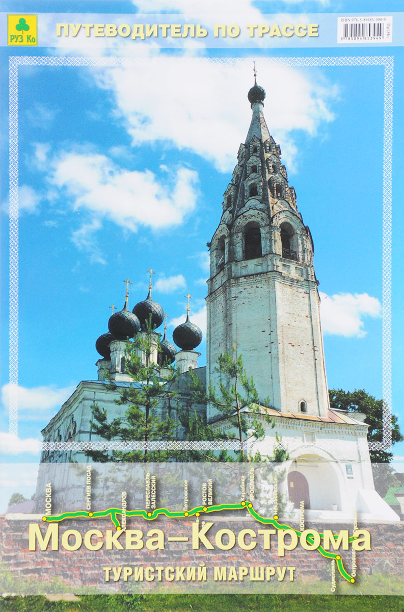 Москва-Кострома. Туристский маршрут. Путеводитель по трассе