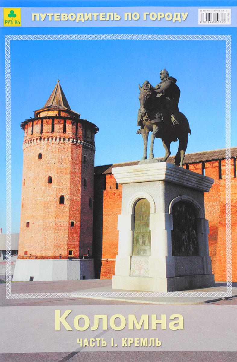 Коломна. Кремль. Часть 1. Путеводитель по городу по кремлю краткий путеводитель
