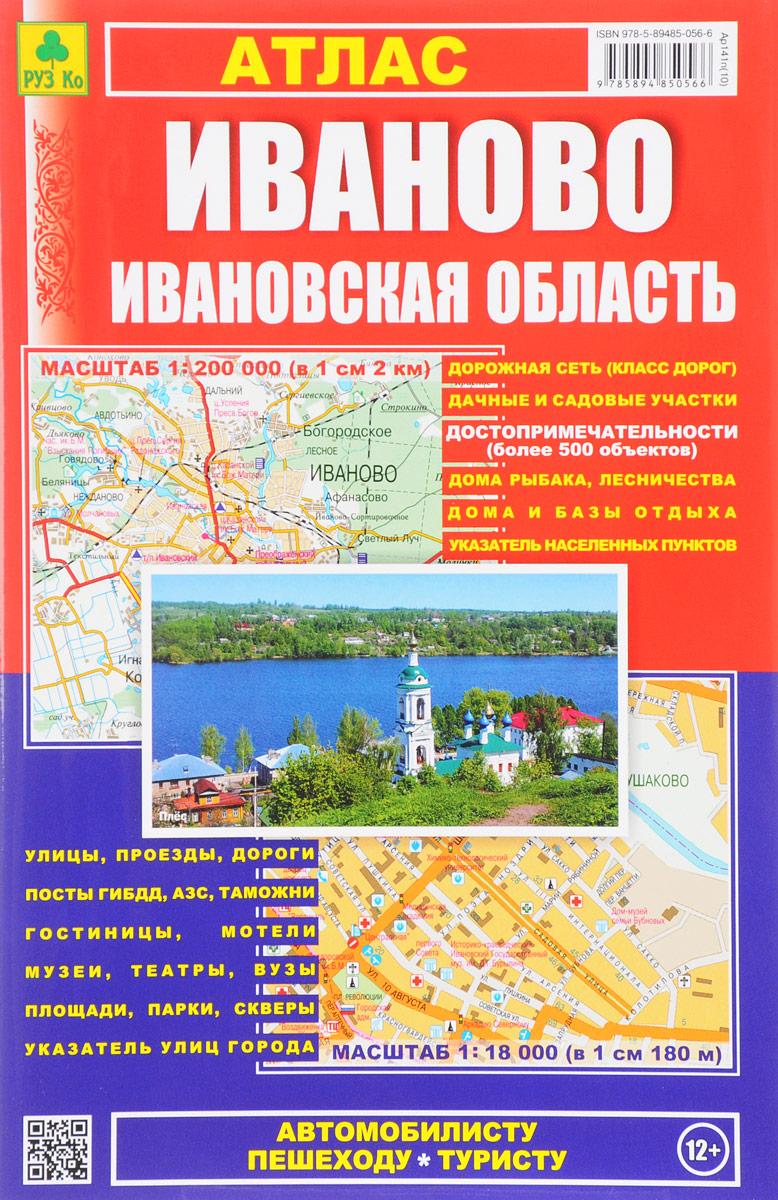 Фото Иваново. Ивановская область. Атлас тарифный план