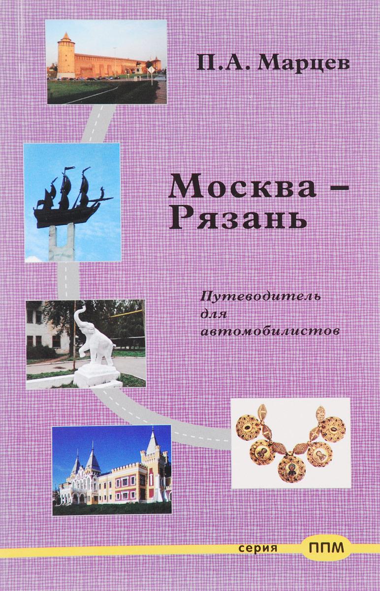 П. А. Марцев Москва - . Путеводитель для автомобилистов
