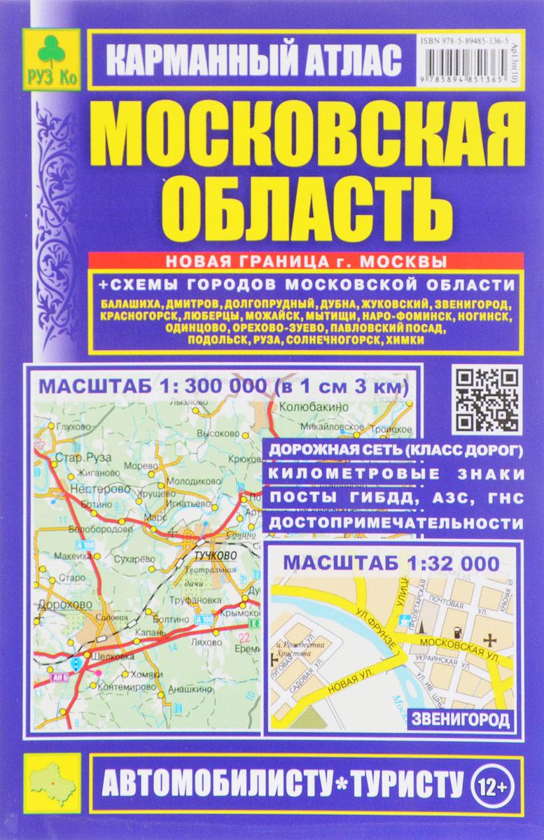 Московская область + схемы городов Московской области. Карманный атлас