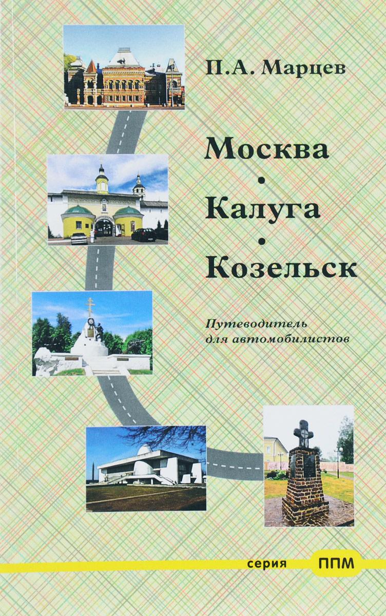 П. А. Марцев Москва - Калуга - Козельск. Путеводитель для автомобилистов рибок калуга