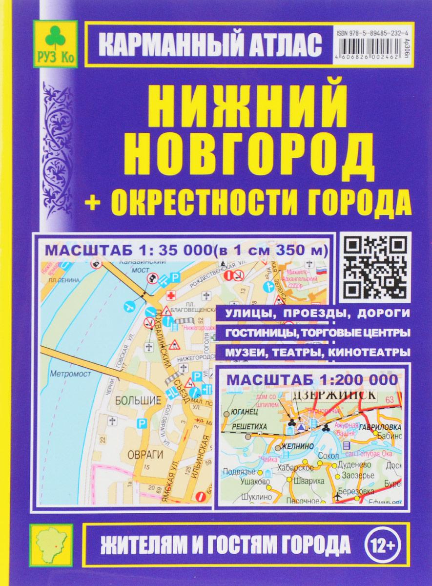 Нижний Новгород. Окрестности города. Карманный атлас