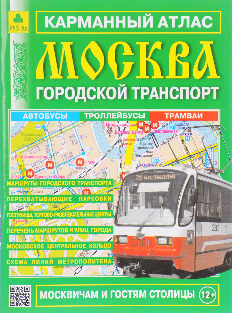 Москва. Городской транспорт. Карманный атлас