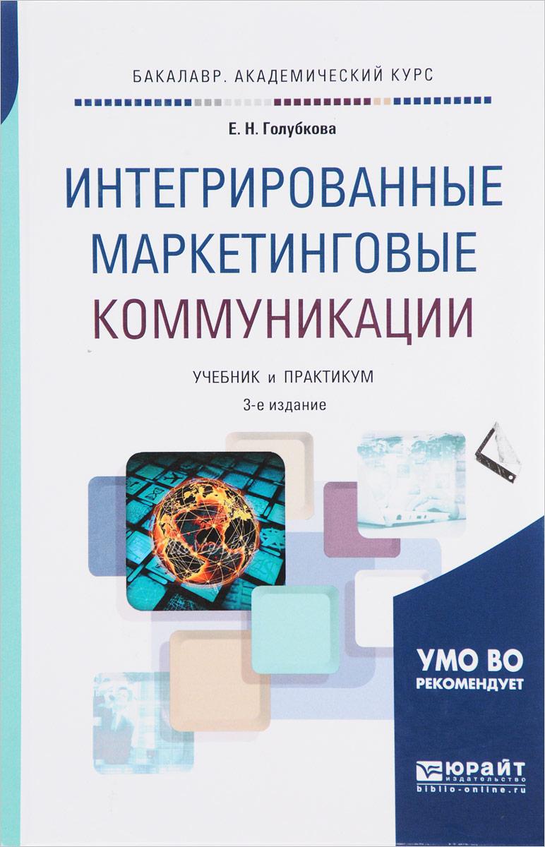 Интегрированные маркетинговые коммуникации. Учебник и практикум